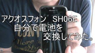 getlinkyoutube.com-アクオスフォンSH-06E自分でバッテリー交換!【MVNO】【電池】【AQUOSPHONE】【SH41】