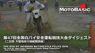 getlinkyoutube.com-白バイ隊員が泥の海と格闘!第47回全国白バイ安全運転競技大会ダイジェスト Vol.2 2016 All Japan Police Motorcycle Competition Digest