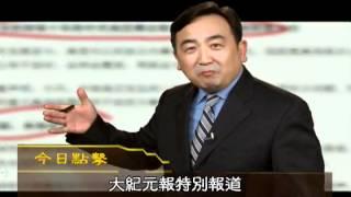 getlinkyoutube.com-《石涛评述》习近平接班背后的真实内幕