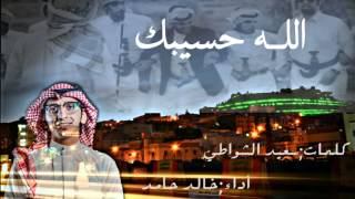 getlinkyoutube.com-شيلــة √ الله حسيبك - أداء( خالد حامد) إيقاع جنوبي