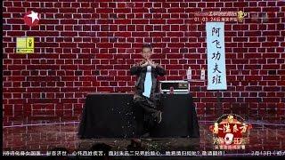 getlinkyoutube.com-阿飛-笑傲江湖-春節晚會2016阿飛功夫班