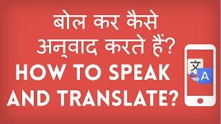 getlinkyoutube.com-How to use Voice Translation on Google Translate? Bol ka kaise anuvaad karte hain?