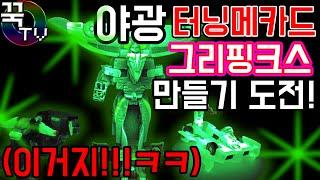 터닝메카드 야광 그리핑크스 만들기 도전!!! (반짝반짝 존멋!!!) Turning mecard luminous GRYPHINX toy [ 꾹TV ]