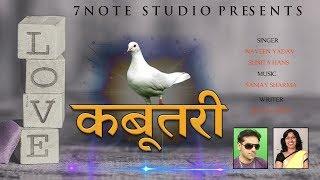 KABOOTRI | कबूतरी  |  MP3 | NAVEEN YADAV | NEW HARYANVI DJ SONG 2019