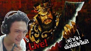 getlinkyoutube.com-Mount and Blade Warband สามก๊ก! Live! วันนี้ต้องเข้ากับตั๋งโต๊ะให้ได้!! ;w;!