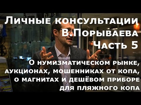 Личные консультации с Владимиром Порываевым 5 часть