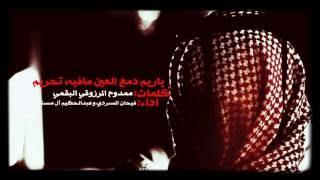 getlinkyoutube.com-شيلة ||ياريم دمع العين مافيه تحريم || كلمات شاعر الثقلين ممدوح المرزوقي البقمي