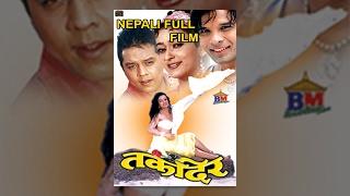 getlinkyoutube.com-Takdir Nepali Full movie - Dilip Rayamajhi, Jharana Thapa, Biraj Bhatta, Nandita KC