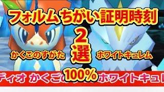 getlinkyoutube.com-【みんなのポケモンスクランブル】3DS フォルムちがい 2選まとめ