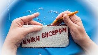 getlinkyoutube.com-Основы вязания с бисером. Русский способ
