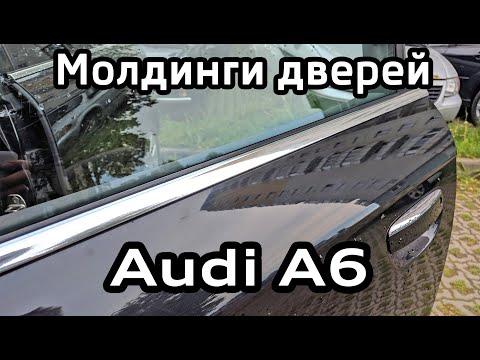 Audi A6 C6 Хромированные молдинги дверей, восстановление, оклейка виниловой плёнкой