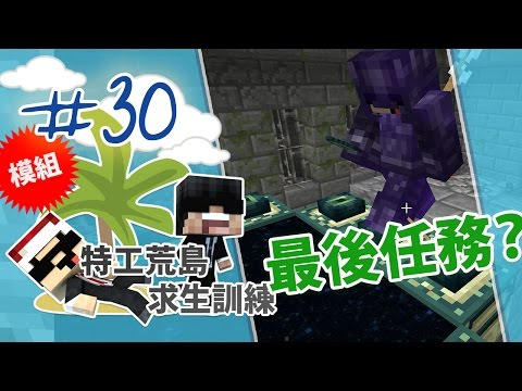 【Minecraft】 特工荒島求生訓練 #30 - 呢個唔再係荒島啦,我哋仲未返得屋企?