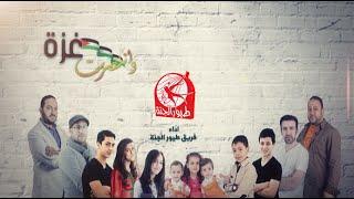 getlinkyoutube.com-وانتصرت غزة - فريق طيور الجنة