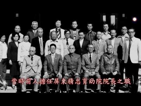 一貫道天元寶宮歷史記錄片
