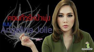 getlinkyoutube.com-โมเมพาเพลิน : คอนทัวร์หน้าพุ่งแบบ Angelina Jolie