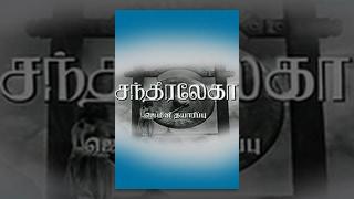 getlinkyoutube.com-Chandralekha