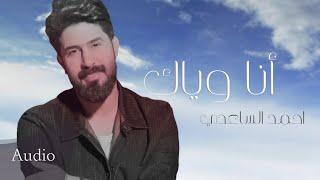 getlinkyoutube.com-احمد الساعدي انا وياك HD