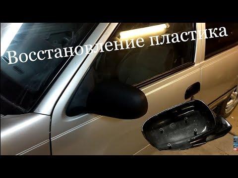 Восстановление боковых зеркал Daewoo Nexia..Как восстановить стекловолокном пластиковую деталь авто?
