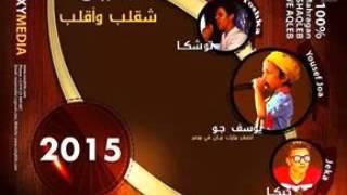 getlinkyoutube.com-مهرجان شقلب واقلب | توشكا - يوسف جو - جيكا | مهرجانات جديده 2015