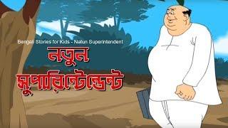 getlinkyoutube.com-Natun Superintendent  | Nonte Fonte | Bangla Cartoon | Comedy Animation