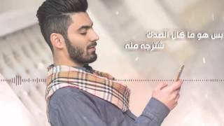 getlinkyoutube.com-عمار مجبل وعدني - #Ammar Mjbeel-Wadny