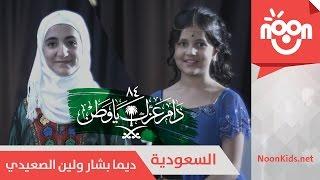 getlinkyoutube.com-ديمة بشار ولين الصعيدي - السعودية | Dima Bashar & Leen AlSaedie - AlSaudia
