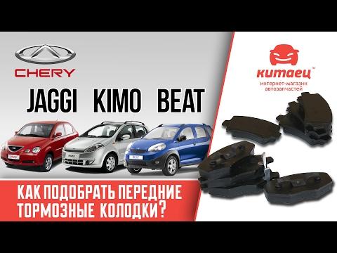 Подбор передних тормозных колодок Чери Джаги, Кимо, Бит