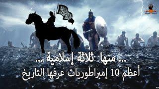 getlinkyoutube.com-أعظم 10 إمبراطوريات عرفها التاريخ .. منها  ثلاثة إسلامية