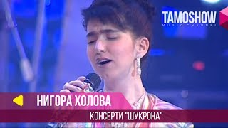 "Нигора Холова - Консерти ""Шукрона"" (Кисми 1) | Nigora Kholova - Concert ""Shukrona"" (Part 1)"