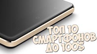 getlinkyoutube.com-ТОП 10 бюджетных смартфонов до 100 долларов.