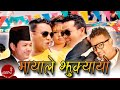 Mayale Jhukyayo by Badri Pangeni and Chanda Aryal HD