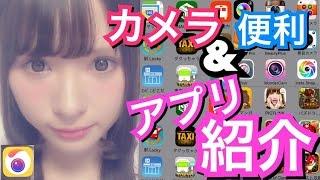getlinkyoutube.com-カメラアプリ&便利アプリ紹介♡ My favorite apps