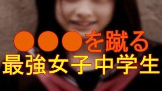 getlinkyoutube.com-マジ最強の女子中学生、●●に蹴りを入れる!