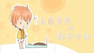 getlinkyoutube.com-Kouki Life Show : 烏龜爸爸的新手日記 - 帕瑪森先生