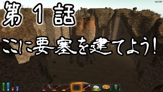 【7 Days to Die】巨大要塞警備員ゾンビスレイヤー 第1話【ゆっくり実況】