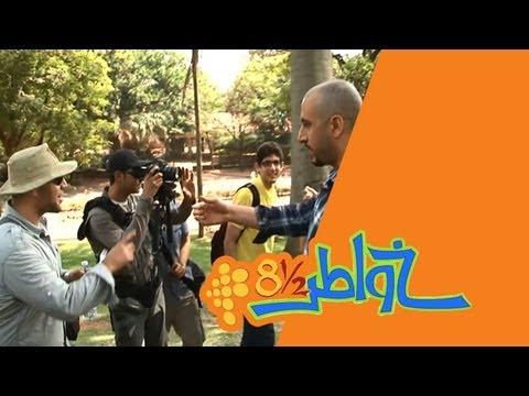 خواطر 8.5 - الحلقة 20 - خلف الكواليس : رحلة أوغندا