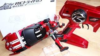 本格的にスピードロップが再現可能!? プレバン限定 RCトライドロン タイプスピード フルスロットルVer レビュー!新型コントローラー メタリック塗装 スピードは2倍!仮面ライダードライブ