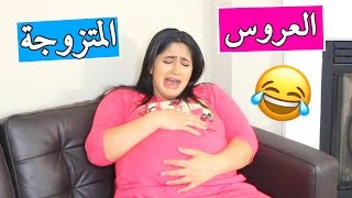 getlinkyoutube.com-الفرق بين العروس والمتزوجة | The Difference between The Bride &ِMarried Girl