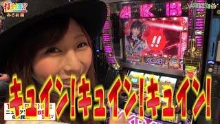 getlinkyoutube.com-パチスロ【打チくる!? みさお編】 #213 AKB48 バラの儀式 前編