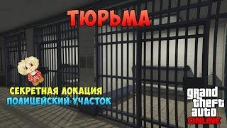 getlinkyoutube.com-GTA V Online - Тюрьма! [Секретные локации] / Как попасть в Полицейский Участок