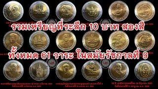getlinkyoutube.com-รวมเหรียญที่ระลึก 10 บาทสองสี วาระพิเศษทั้งหมด 61 วาระในรัชกาลที่ 9 | L2S