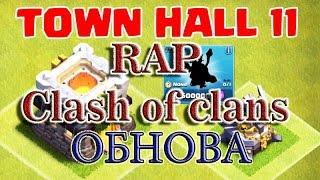 getlinkyoutube.com-Рэп про Clash of Clans (Rap, Реп) - Обнова TH11 (T4WERKA, ГХГ, $AuRuM$, Lmaxl Look)