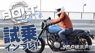 BOLT Cafe 試乗インプレッション!byYSP横浜戸塚
