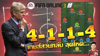 getlinkyoutube.com-แผน FIFA Online 3 : แผน 4-1-1-4 เกมส์สวนโหดมาก...「NEW ENGINE」