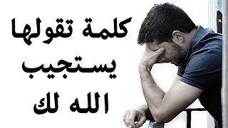 كلمة تقولها يستجيب الله لك    علاج الهم والحزن والغم