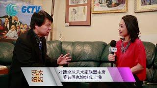 对话全球艺术家联盟主席著名画家姚继成