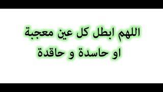 getlinkyoutube.com-دعاء  اللهم ابطل كل عين معجبة  او حاسدة و حاقدة