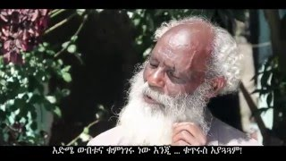 Mikias Chernet   Atechenanek   Official Music Video   New Ethiopian Music 2015