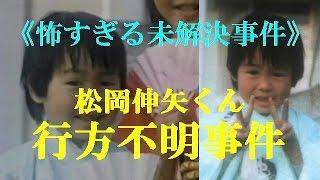 getlinkyoutube.com-【閲覧注意】松岡伸矢くん行方不明事件《怖すぎる未解決事件》