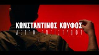 getlinkyoutube.com-Κωνσταντίνος Κουφός - Μετρώ Αντίστροφα (5,4,3,2,1) | Official Music Video [HD]